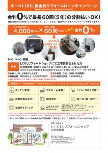 LRS_flyer_user_0518_六花舎02